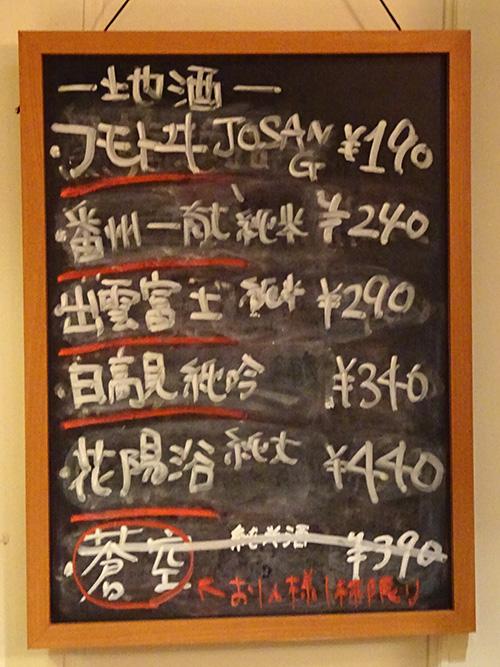 36日本酒