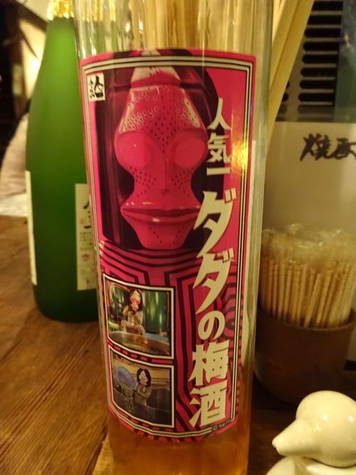 06ダダの梅酒