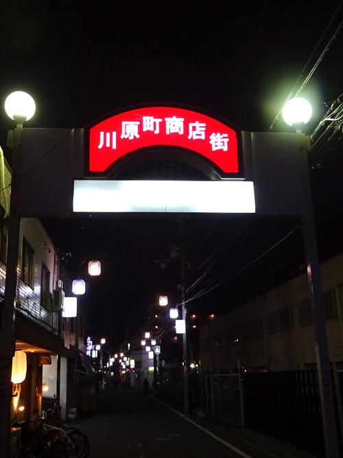 21川原町商店街