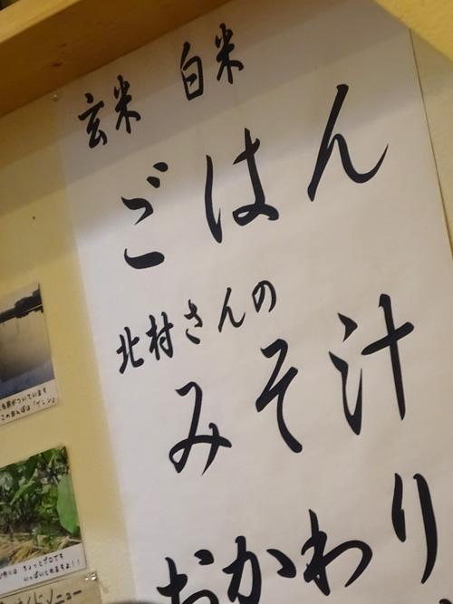 32北村さんのみそ汁
