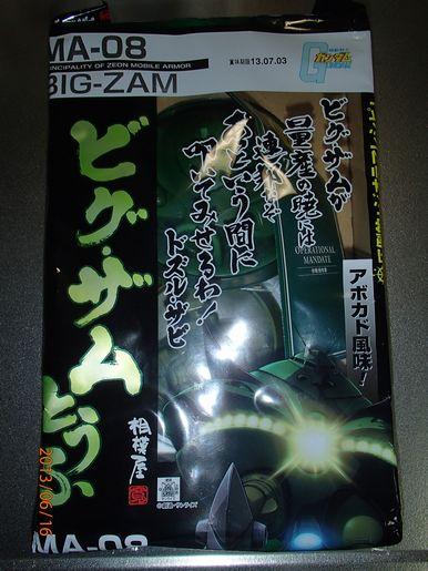 0617 ビクザム豆腐b 1