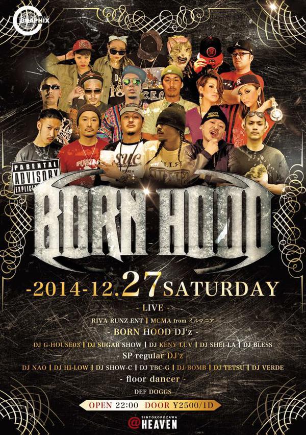 bornhood2014last.jpg