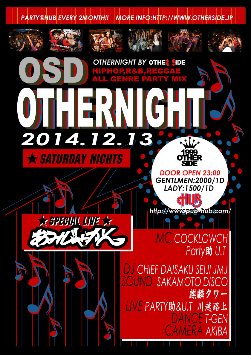 othernight2014_12_13A.jpg