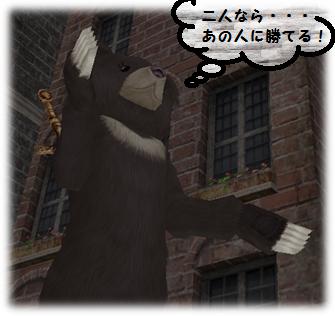 クマの野望