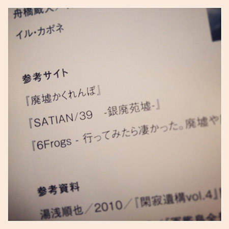 nyororin201308_2.jpg