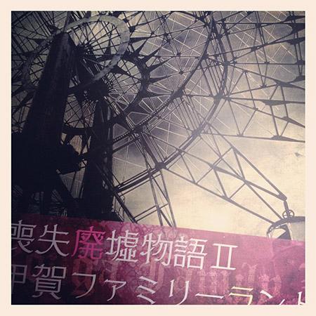 nyororin201308_4_2.jpg