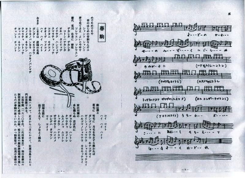 ふるさとの民謡2