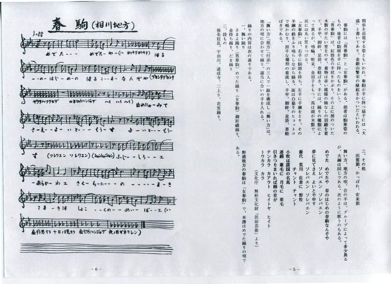 ふるさとの民謡3