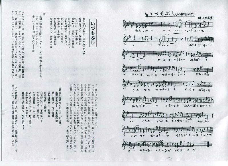 ふるさとの民謡4