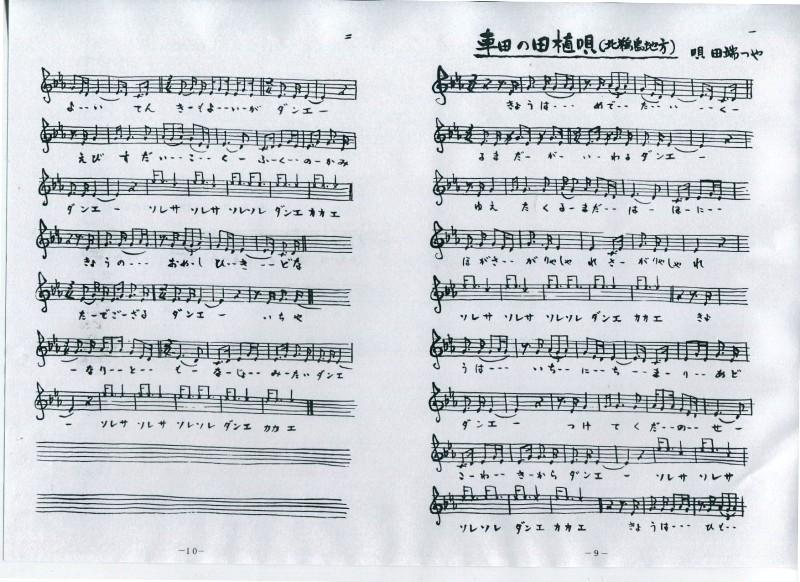 ふるさとの民謡5