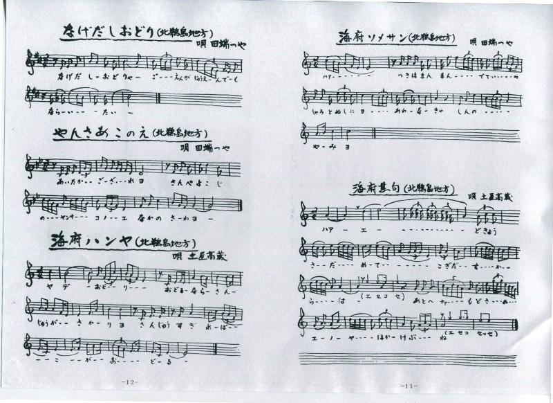 ふるさとの民謡6