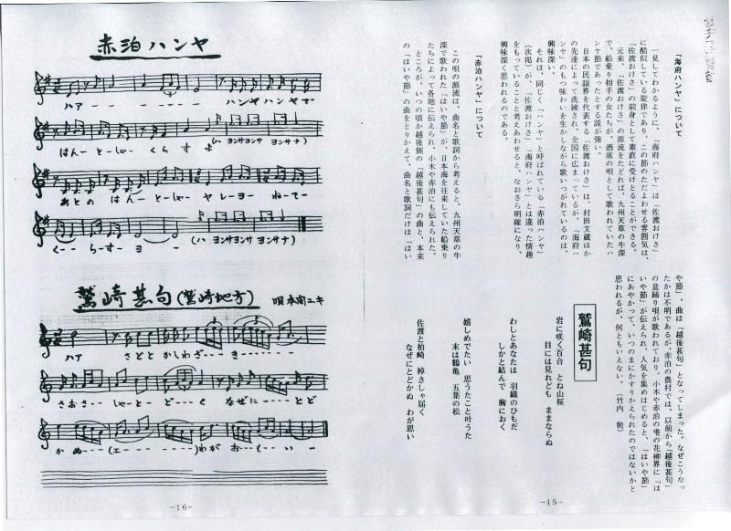 ふるさとの民謡8