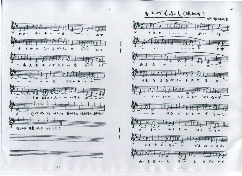 ふるさとの民謡9