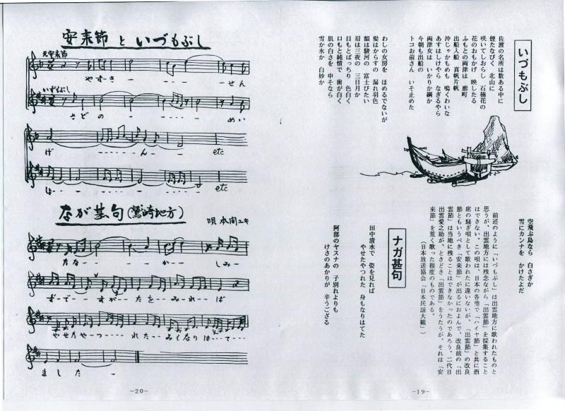 ふるさとの民謡10