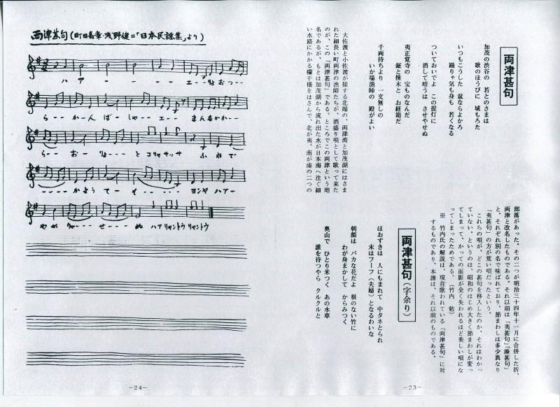 ふるさとの民謡12
