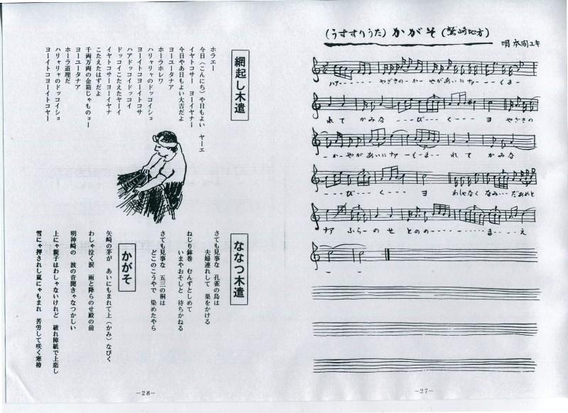 ふるさとの民謡14