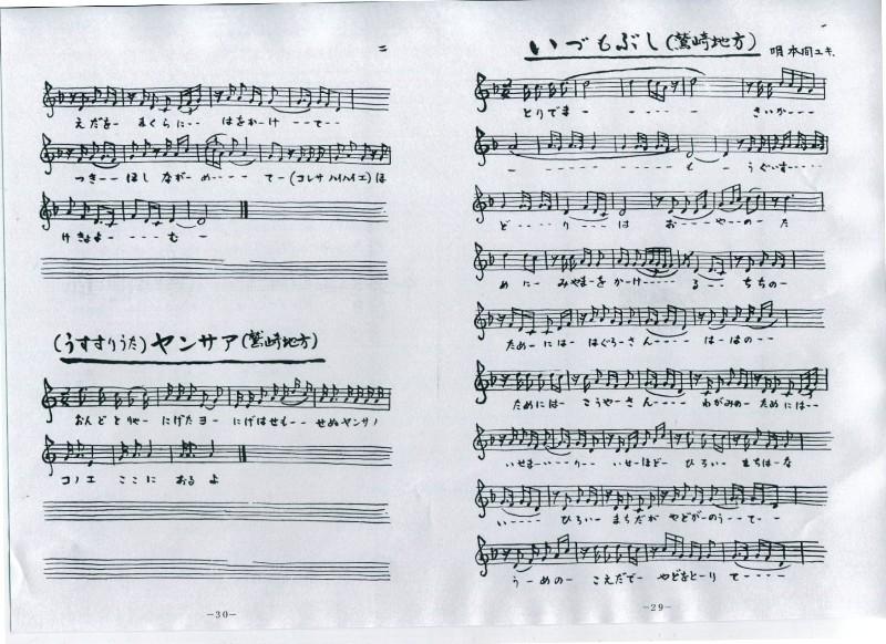 ふるさとの民謡15
