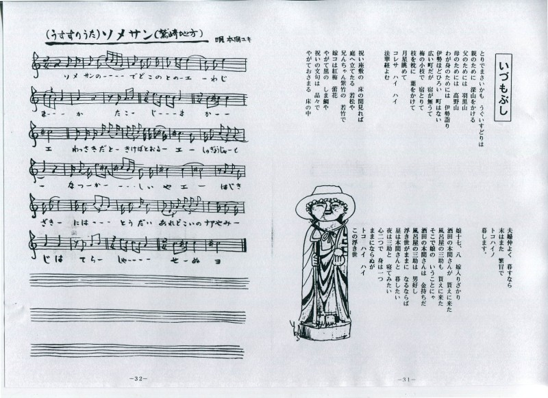 ふるさとの民謡16