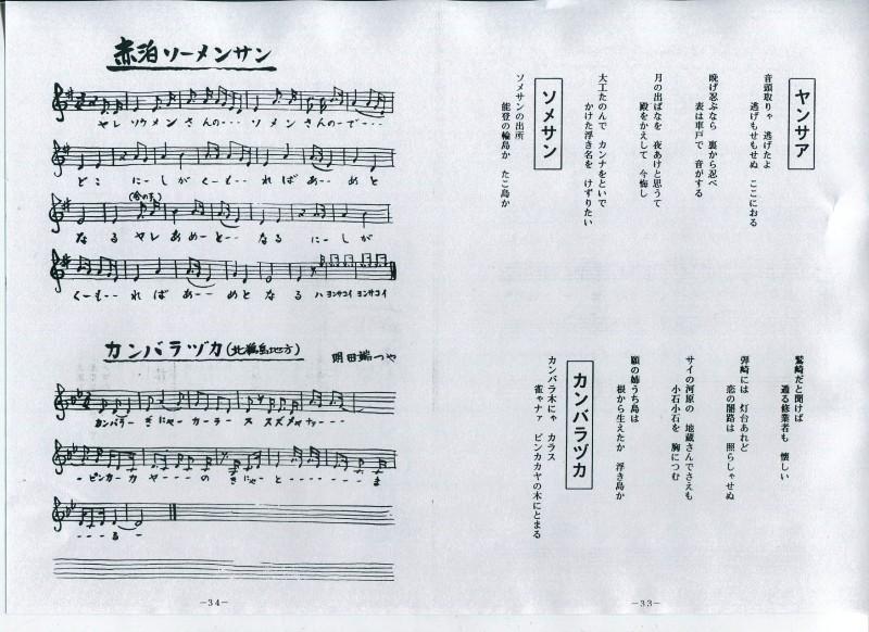 ふるさとの民謡17