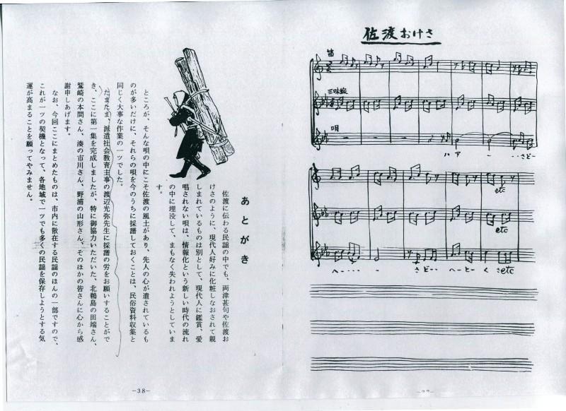 ふるさとの民謡19
