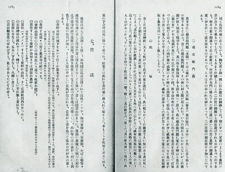 二宮村志 (2)