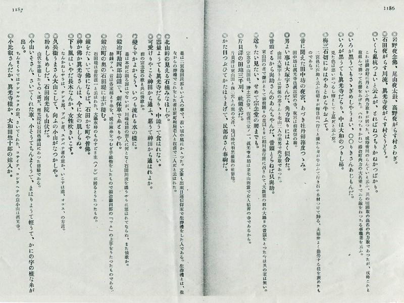 二宮村志 (3)