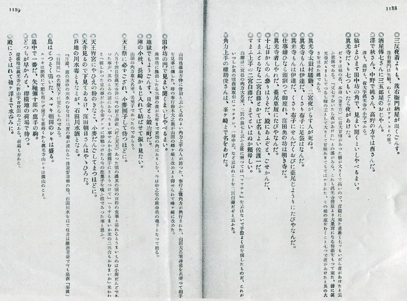二宮村志 (4)