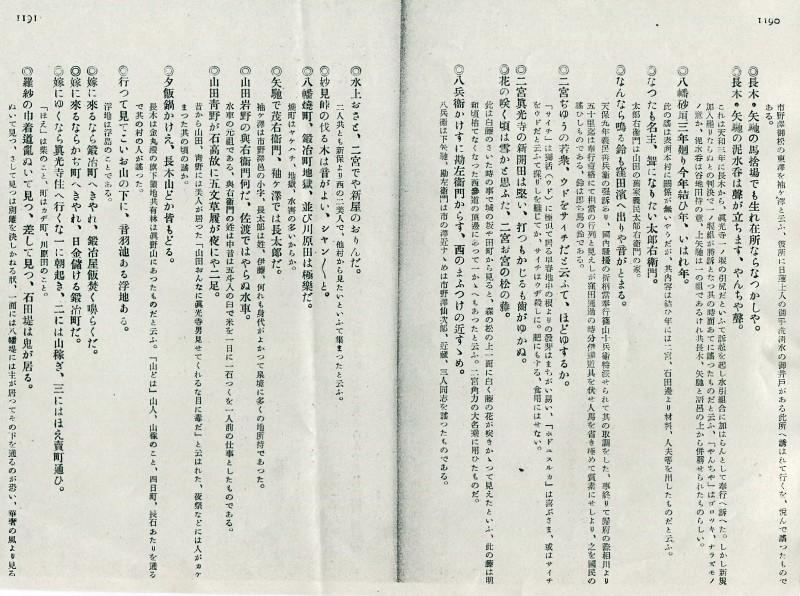 二宮村志 (5)
