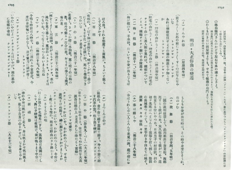 二宮村志 (6)