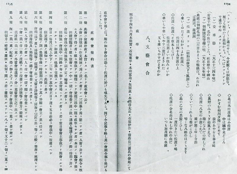 二宮村志(7)