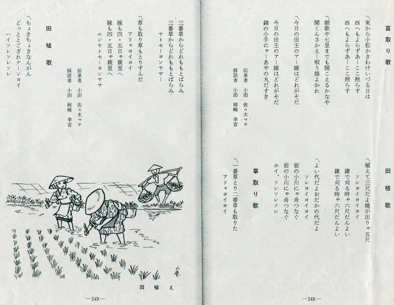 羽茂ふるさと探訪(続) (2)昭和61年