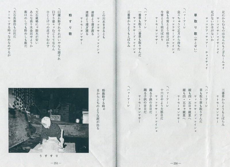 羽茂ふるさと探訪(続) (3)
