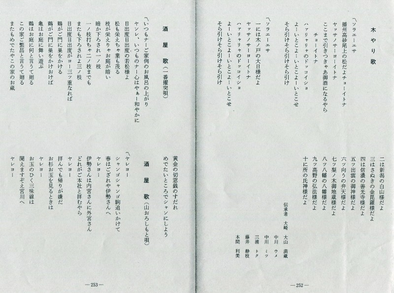 羽茂ふるさと探訪(続) (4)