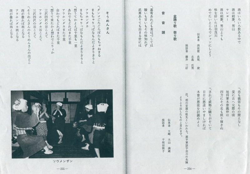 羽茂ふるさと探訪(続) (5)