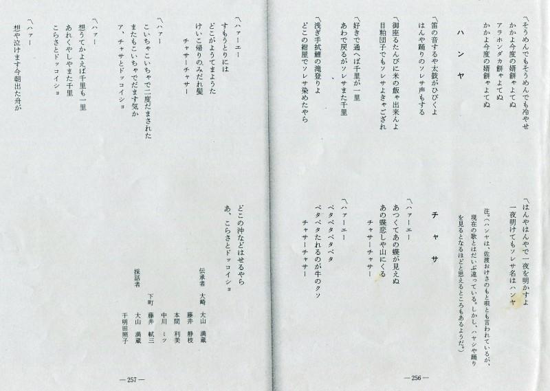 羽茂ふるさと探訪(続) (6)