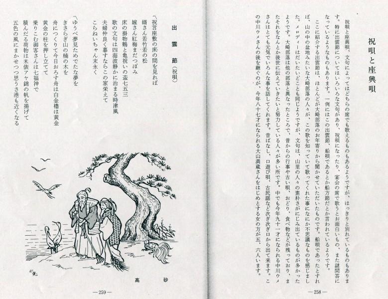 羽茂ふるさと探訪(続) (7)