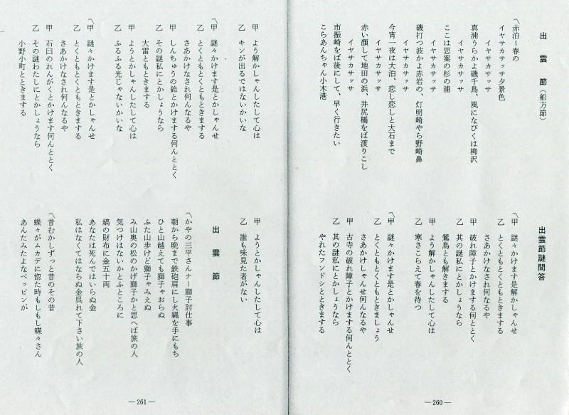 羽茂ふるさと探訪(続) (8)