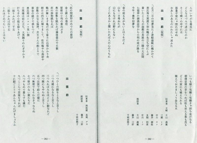 羽茂ふるさと探訪(続) (9)