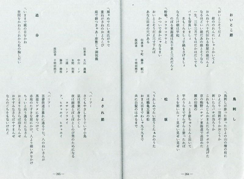 羽茂ふるさと探訪(続) (10)