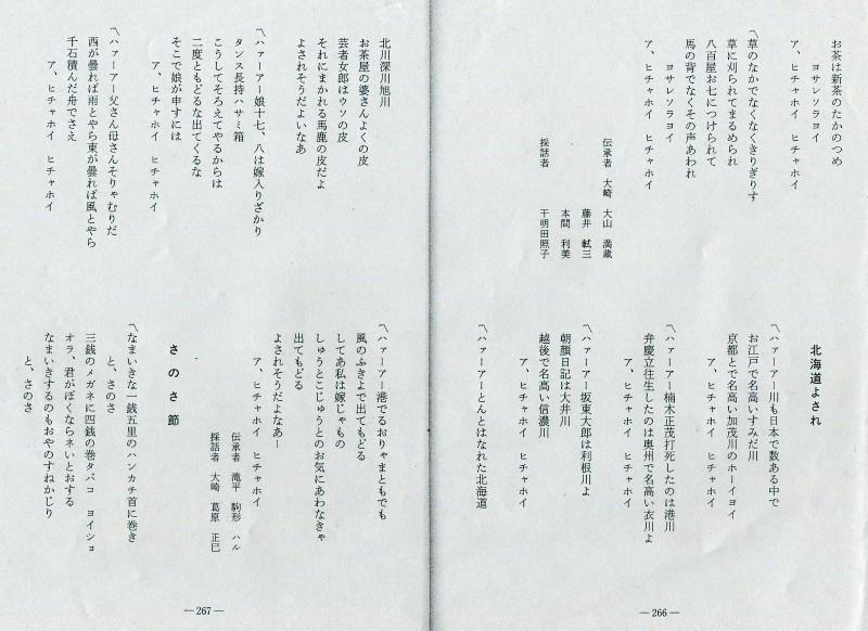 羽茂ふるさと探訪(続) (11)