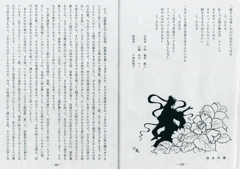 羽茂ふるさと探訪(続) (12)