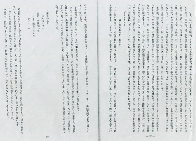 羽茂ふるさと探訪(続) (13)