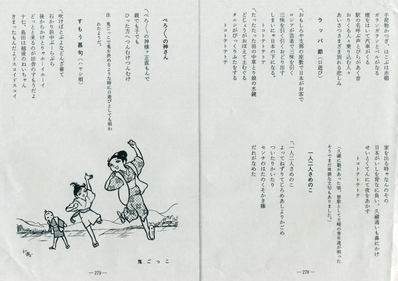 羽茂ふるさと探訪(続)(14)