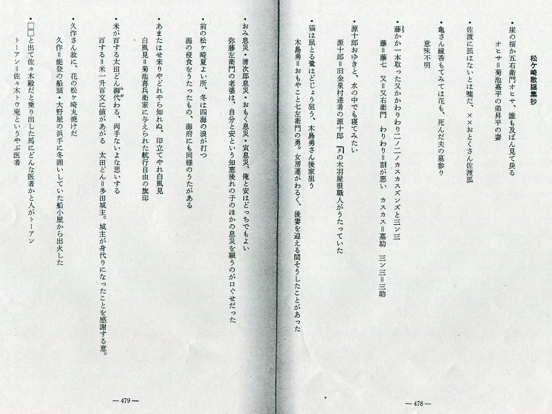 万都佐木(畑野町史松ヶ崎篇)昭和57年 (3)