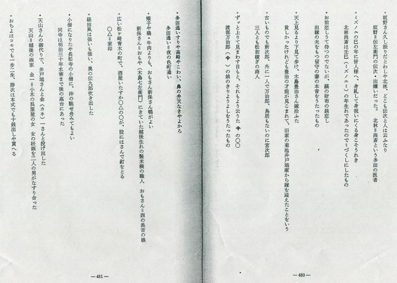 万都佐木(畑野町史松ヶ崎篇)昭和57年 (4)