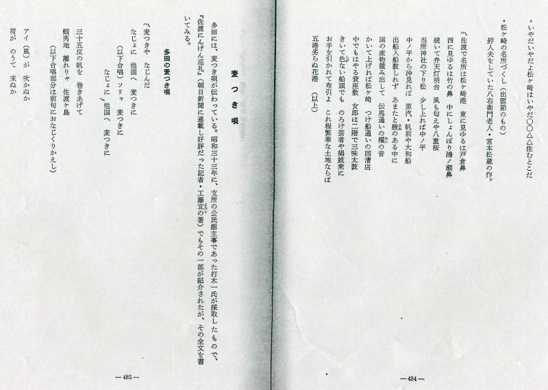 万都佐木(畑野町史松ヶ崎篇)昭和57年 (6)