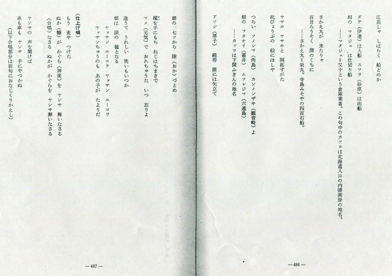 万都佐木(畑野町史松ヶ崎篇)昭和57年 (7)