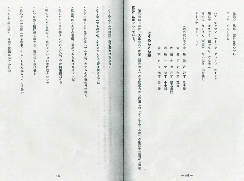 万都佐木(畑野町史松ヶ崎篇)昭和57年 (8)
