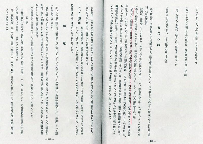 万都佐木(畑野町史松ヶ崎篇)昭和57年 (9)