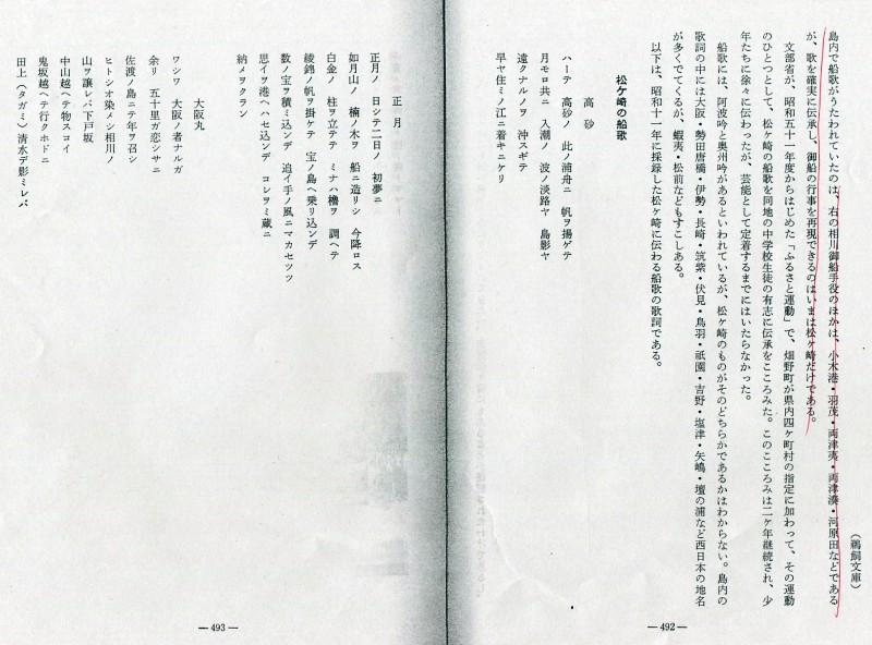 万都佐木(畑野町史松ヶ崎篇)昭和57年 (10)